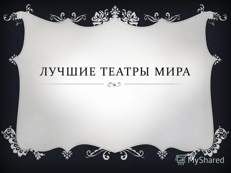 ЛУЧШИЕ ТЕАТРЫ МИРА