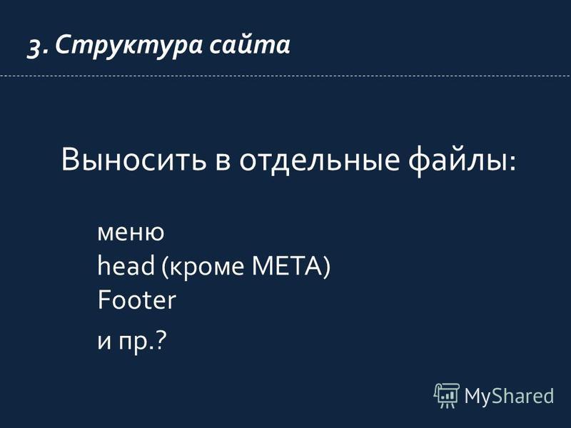 Выносить в отдельные файлы: меню head (кроме META) Footer и пр.?