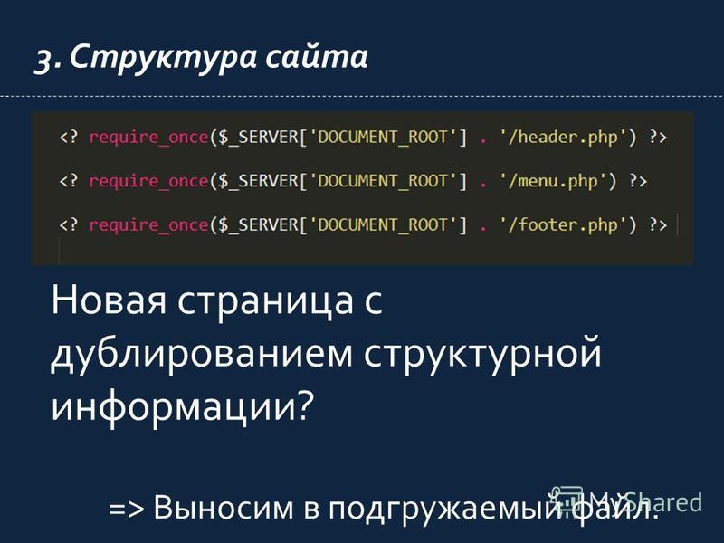 Новая страница с дублированием структурной информации? => Выносим в подгружаемый файл.