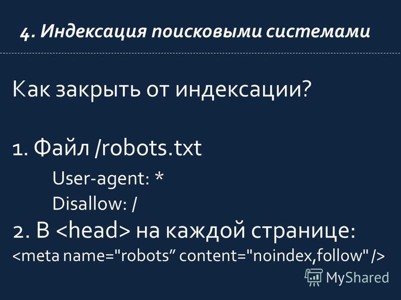4. Индексация поисковыми системами Как закрыть от индексации? 1. Файл /robots.txt User-agent: * Disallow: / 2. В на каждой странице: