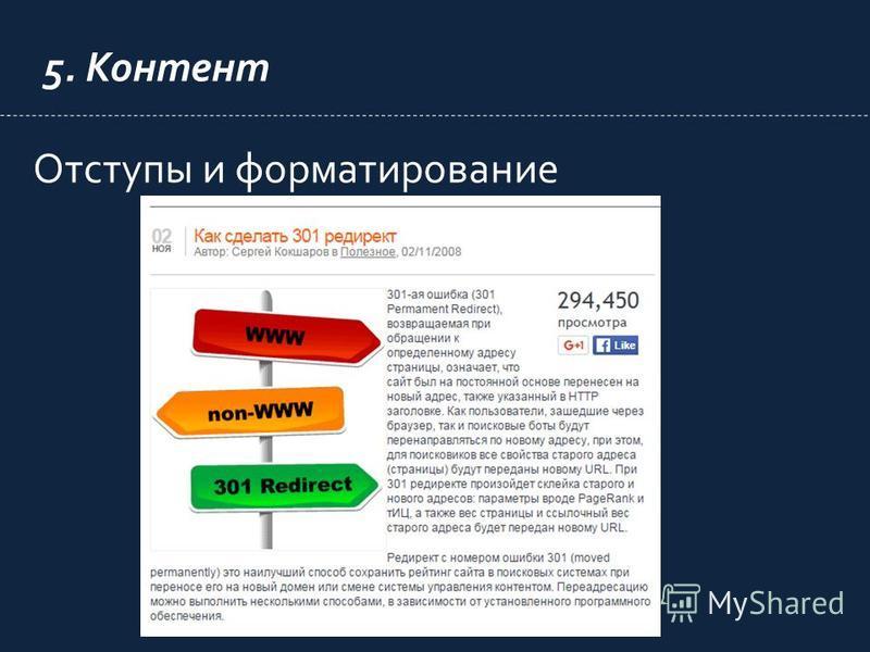5. Контент Отступы и форматирование