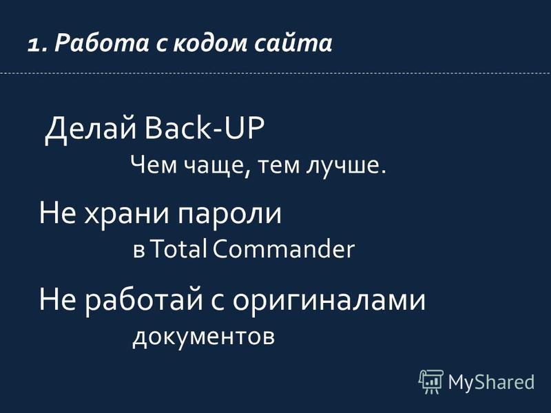 Не храни пароли в Total Commander Делай Back-UP Чем чаще, тем лучше. Не работай с оригиналами документов