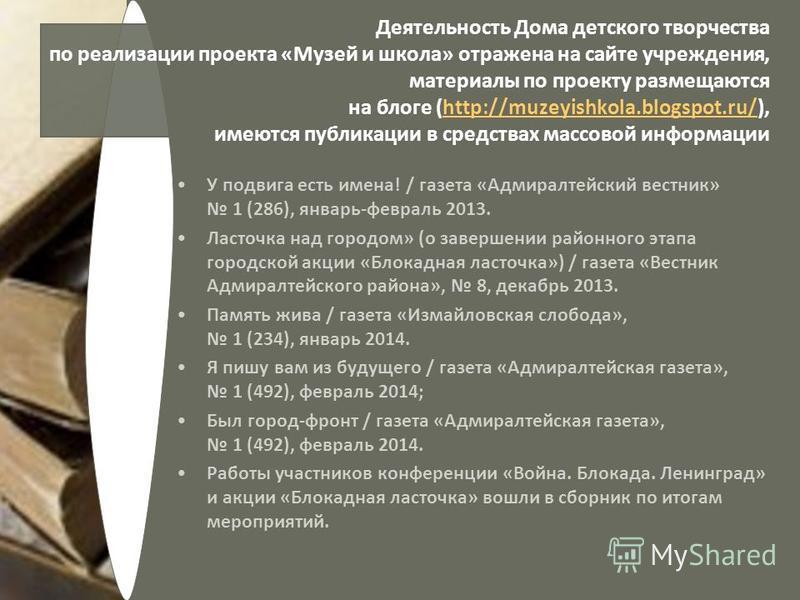 Деятельность Дома детского творчества по реализации проекта «Музей и школа» отражена на сайте учреждения, материалы по проекту размещаются на блоге (http://muzeyishkola.blogspot.ru/), имеются публикации в средствах массовой информацииhttp://muzeyishk