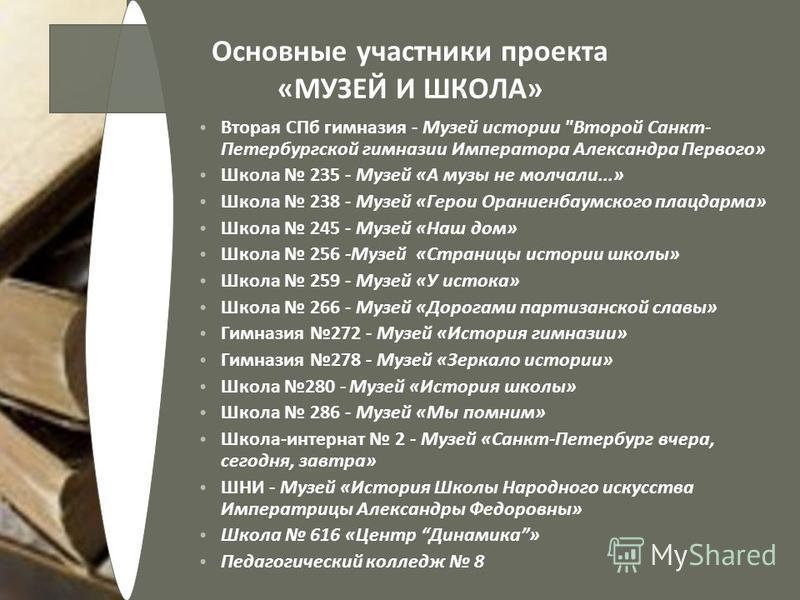 Основные участники проекта «МУЗЕЙ И ШКОЛА» Вторая СПб гимназия - Музей истории