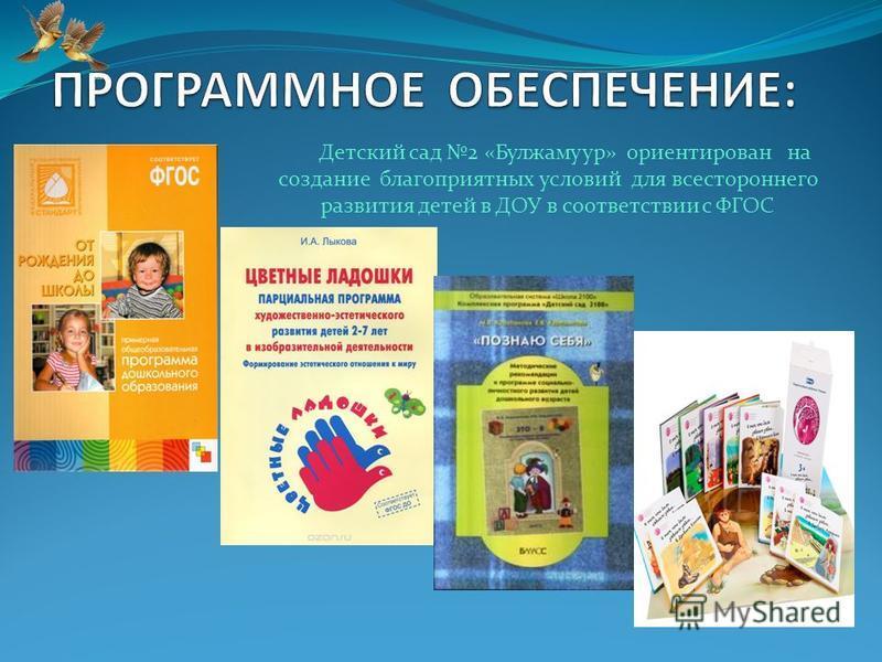 Детский сад 2 «Булжамуур» ориентирован на создание благоприятных условий для всестороннего развития детей в ДОУ в соответствии с ФГОС
