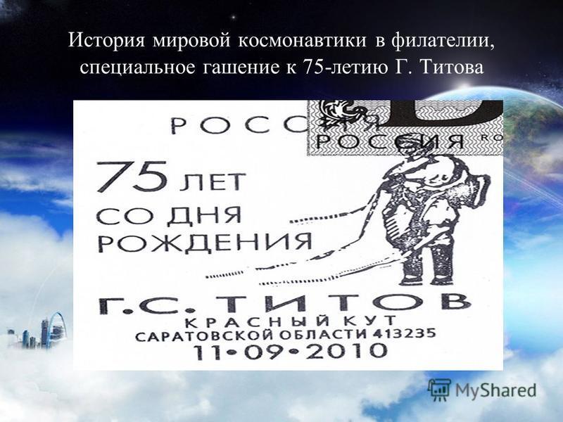 История мировой космонавтики в филателии, специальное гашение к 75-летию Г. Титова
