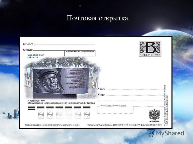 Почтовая открытка