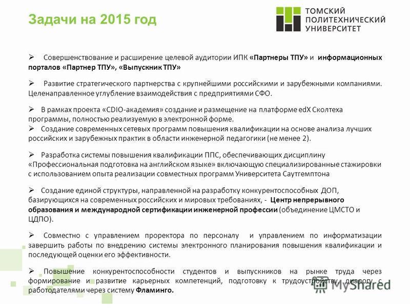 Задачи на 2015 год Совершенствование и расширение целевой аудитории ИПК «Партнеры ТПУ» и информационных порталов «Партнер ТПУ», «Выпускник ТПУ» Развитие стратегического партнерства с крупнейшими российскими и зарубежными компаниями. Целенаправленное