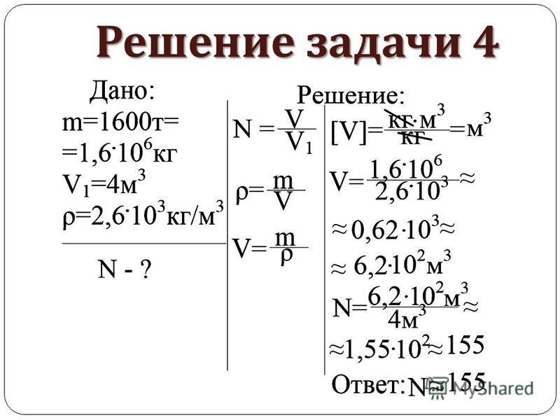 Решение задачи 4