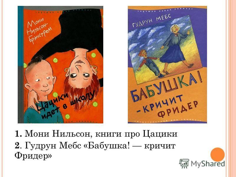 1. Мони Нильсон, книги про Цацики 2. Гудрун Мебс «Бабушка! кричит Фридер»