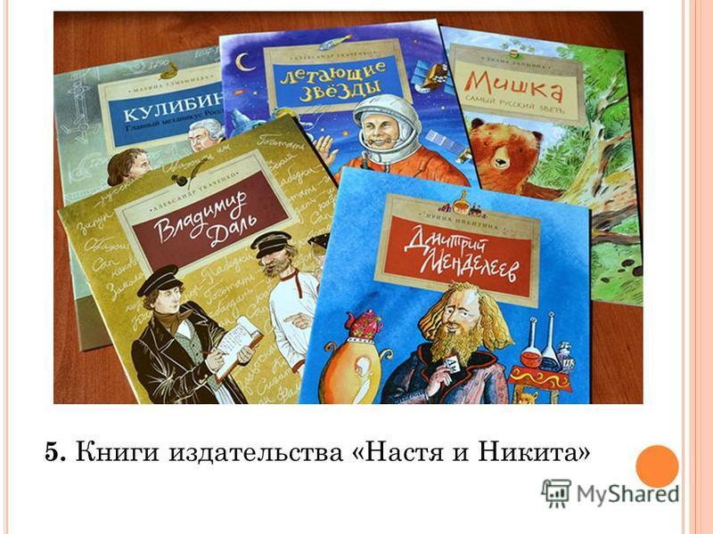 5. Книги издательства «Настя и Никита»