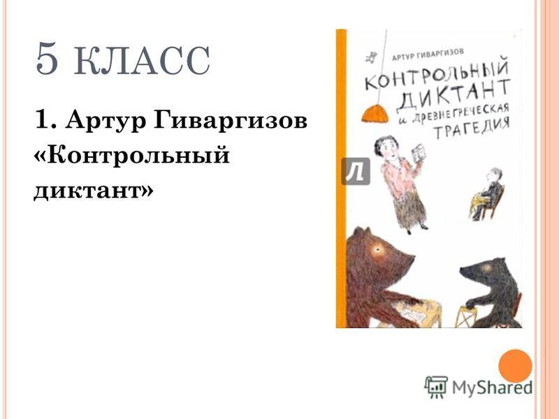 5 КЛАСС 1. Артур Гиваргизов «Контрольный диктант»
