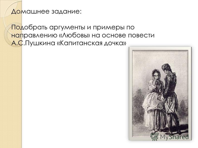 Домашнее задание: Подобрать аргументы и примеры по направлению «Любовь» на основе повести А.С.Пушкина «Капитанская дочка»