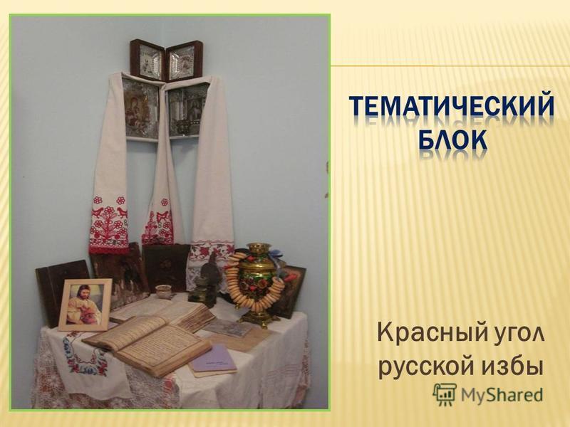 Красный угол русской избы