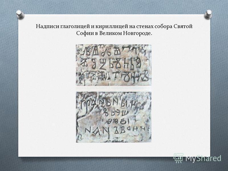 Надписи глаголицей и кириллицей на стенах собора Святой Софии в Великом Новгороде.
