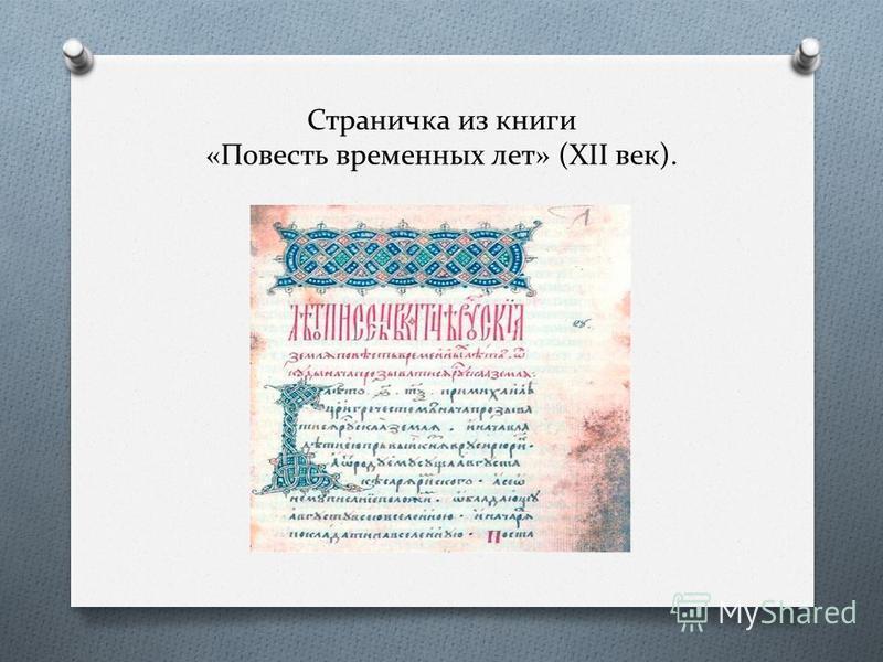 Страничка из книги «Повесть временных лет» (XII век).