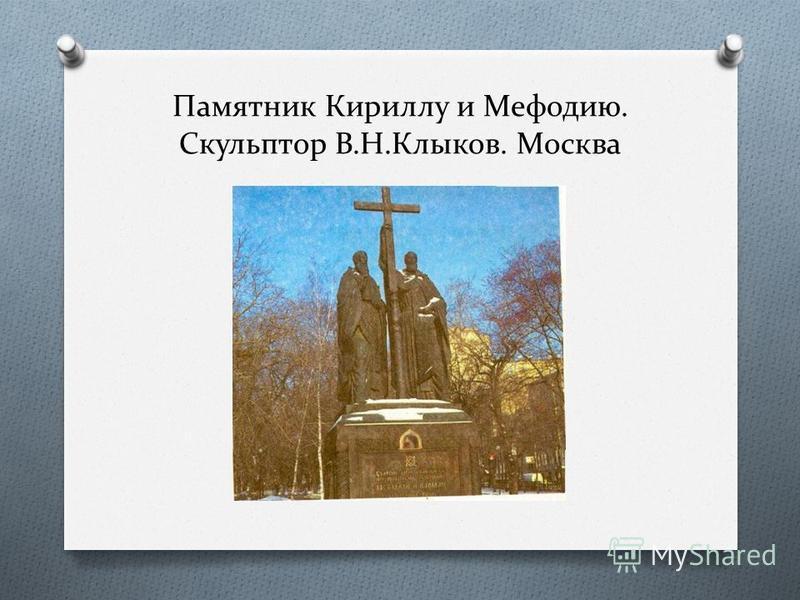 Памятник Кириллу и Мефодию. Скульптор В.Н.Клыков. Москва