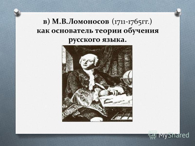 в) М.В.Ломоносов (1711-1765 гг.) как основатель теории обучения русского языка.