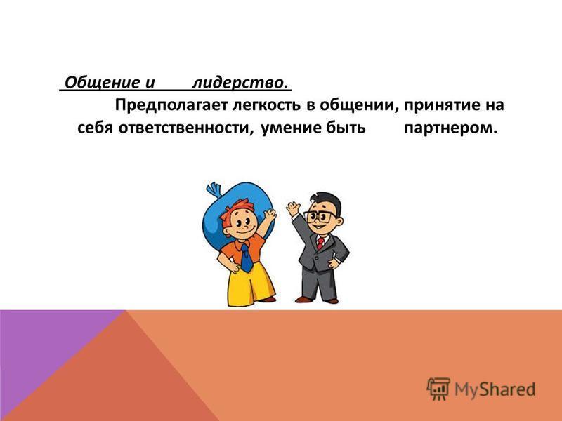 Общение и лидерство. Предполагает легкость в общении, принятие на себя ответственности, умение быть партнером.