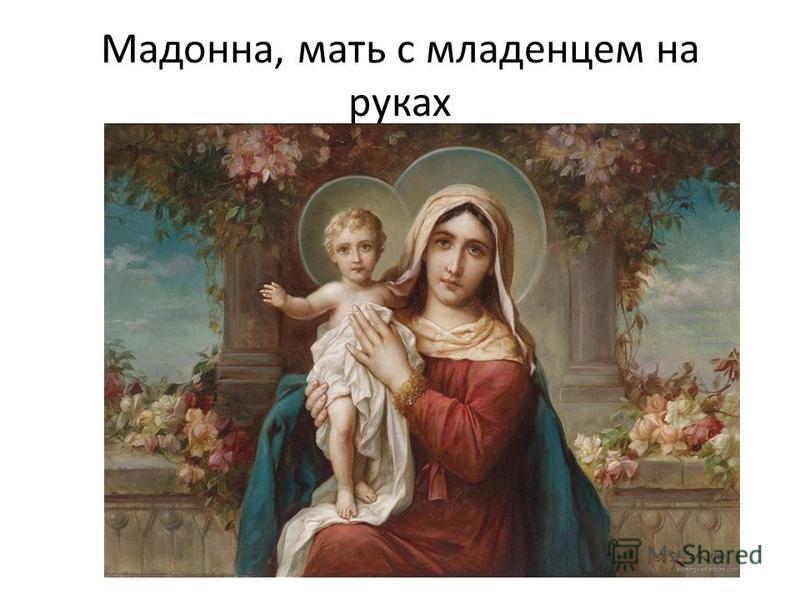 Мадонна, мать с младенцем на руках