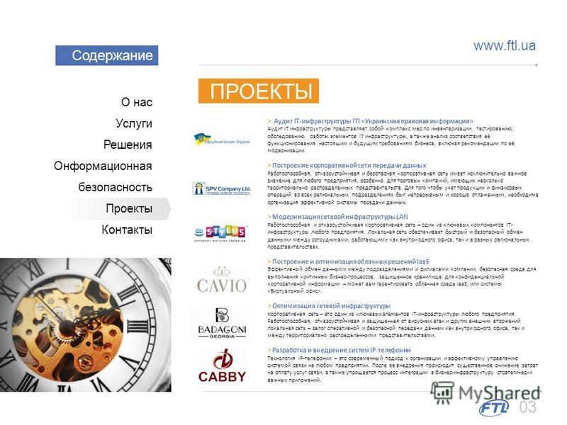Содержание ПРОЕКТЫ О нас Услуги Решения Онформационная безопасность Проекты Контакты > Аудит IT-инфраструктуры ГП «Украинская правовая информация» Аудит IT инфраструктуры представляет собой комплекс мер по инвентаризации, тестированию, обследованию,