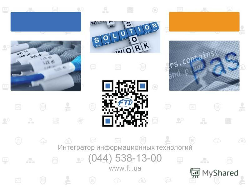 Интегратор информационных технологий (044) 538-13-00 www.ftl.ua