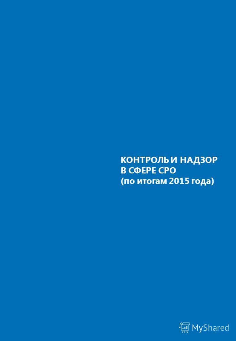 КОНТРОЛЬ И НАДЗОР В СФЕРЕ СРО (по итогам 2015 года)