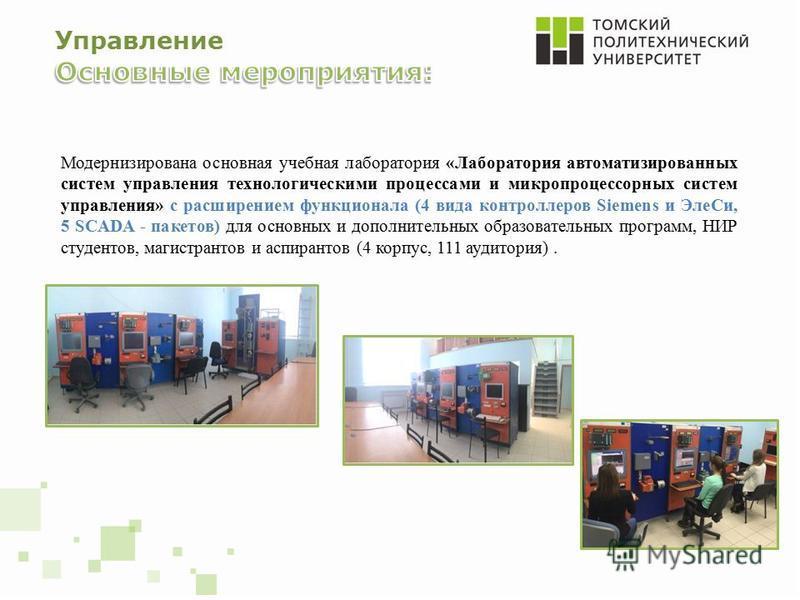 Модернизирована основная учебная лаборатория «Лаборатория автоматизированных систем управления технологическими процессами и микропроцессорных систем управления» с расширением функционала (4 вида контроллеров Siemens и Эле Си, 5 SCADA - пакетов) для