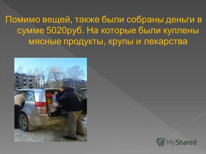 Помимо вещей, также были собраны деньги в сумме 5020 руб. На которые были куплены мясные продукты, крупы и лекарства