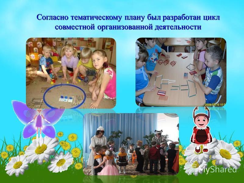 Согласно тематическому плану был разработан цикл совместной организованной деятельности