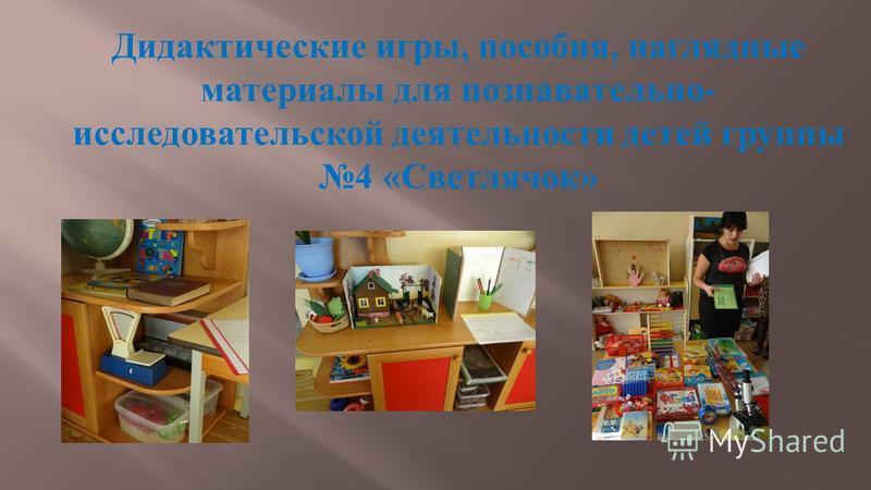 Дидактические игры, пособия, наглядные материалы для познавательно- исследовательской деятельности детей группы 4 «Светлячок»