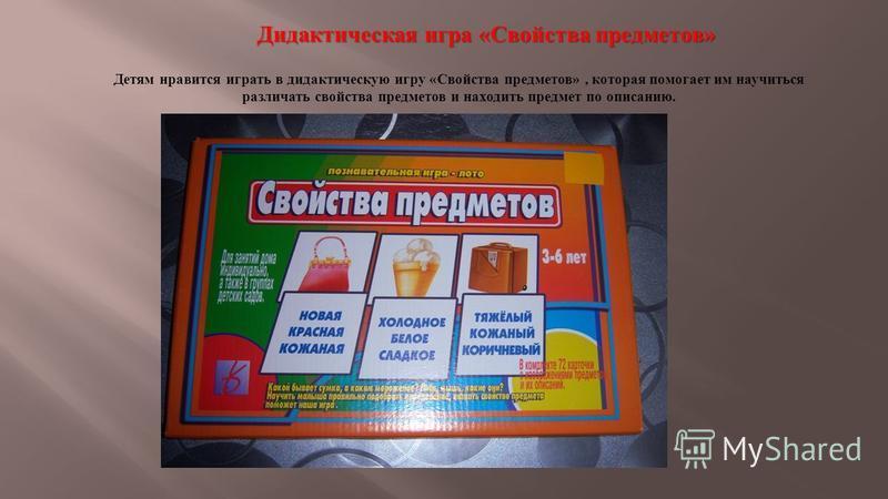 Дидактическая игра «Свойства предметов» Детям нравится играть в дидактическую игру «Свойства предметов», которая помогает им научиться различать свойства предметов и находить предмет по описанию.