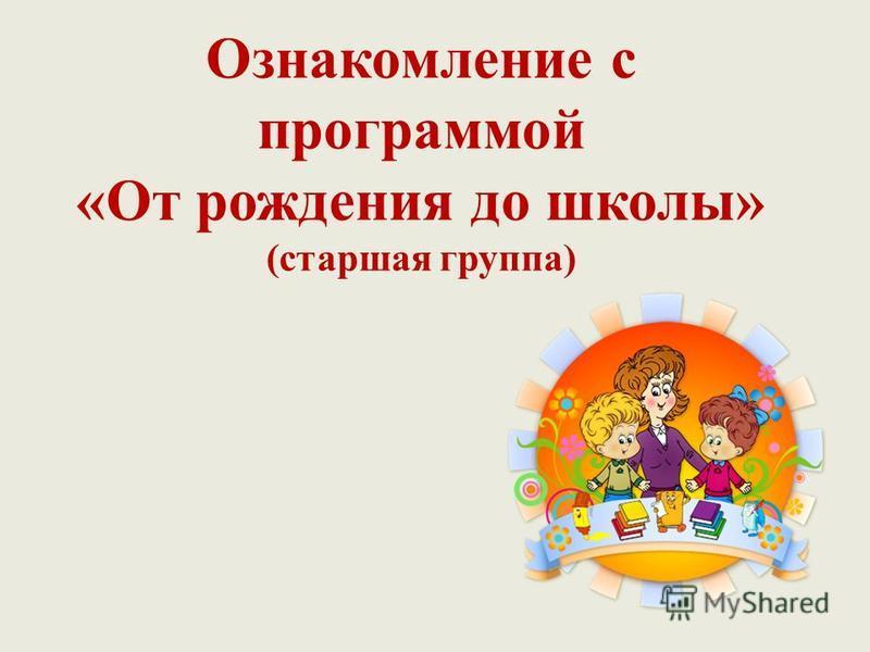 Ознакомление с программой «От рождения до школы» (старшая группа)