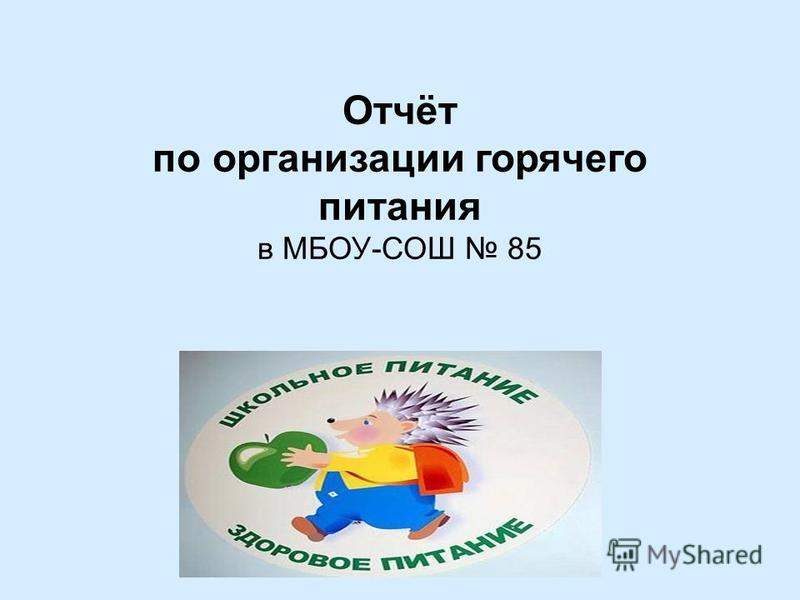 Отчёт по организации горячего питания в МБОУ-СОШ 85