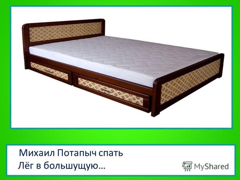 Михаил Потапыч спать Лёг в большущую…