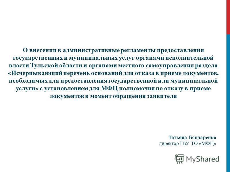 О внесении в административные регламенты предоставления государственных и муниципальных услуг органами исполнительной власти Тульской области и органами местного самоуправления раздела «Исчерпывающий перечень оснований для отказа в приеме документов,