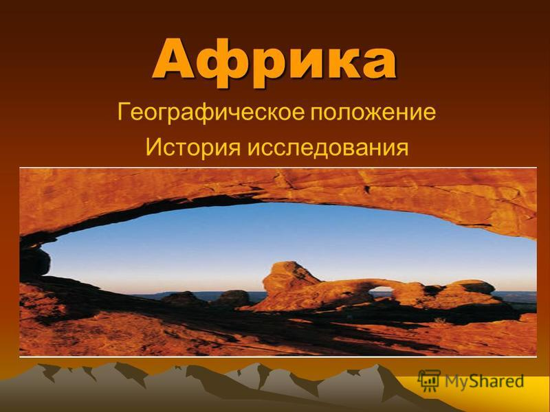 Африка Географическое положение История исследования