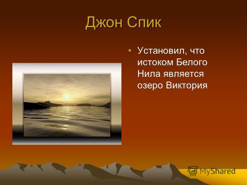 Джон Спик Установил, что истоком Белого Нила является озеро Виктория