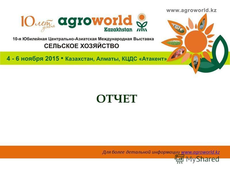 ОТЧЕТ Для более детальной информации www.agroworld.kzwww.agroworld.kz