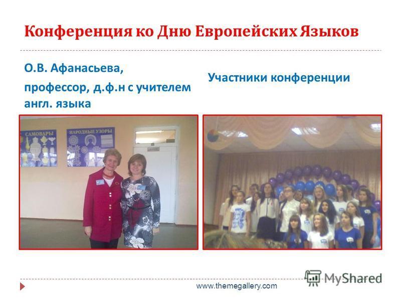Конференция ко Дню Европейских Языков О. В. Афанасьева, профессор, д. ф. н с учителем англ. языка Участники конференции www.themegallery.com