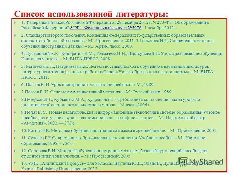 Список использованной литературы: 1. Федеральный закон Российской Федерации от 29 декабря 2012 г. N 273-ФЗ