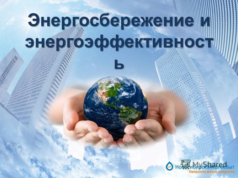 Энергосбережение и энергоэффективност ь