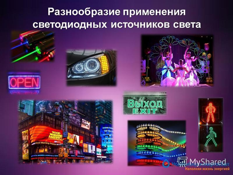 Разнообразие применения светодиодных источников света