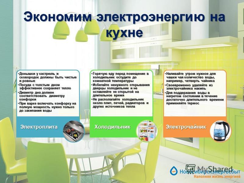 Экономим электроэнергию на кухне Донышки у кастрюль и сковородок должны быть чистые и ровные Донышки у кастрюль и сковородок должны быть чистые и ровные Посуда с толстым дном эффективнее сохраняет тепло Посуда с толстым дном эффективнее сохраняет теп