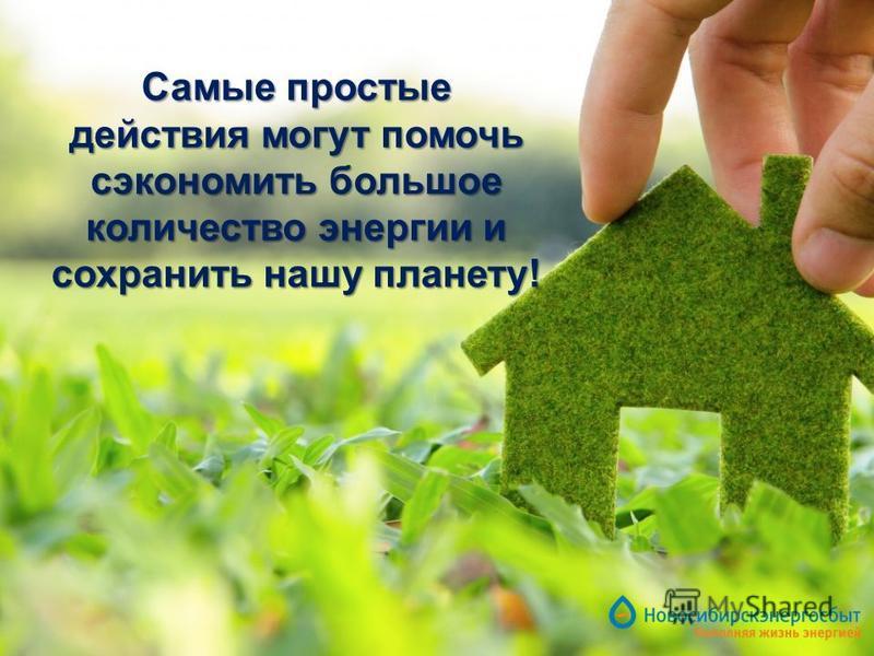 Самые простые действия могут помочь сэкономить большое количество энергии и сохранить нашу планету!