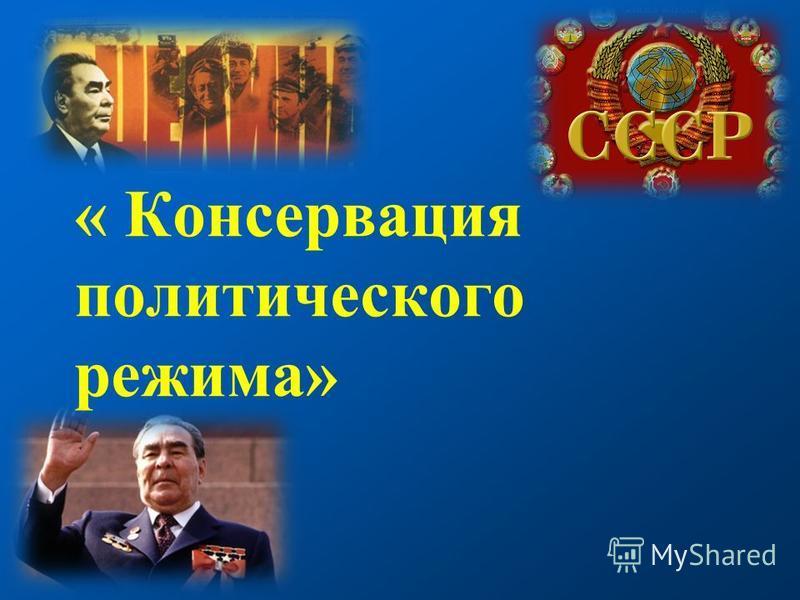 « Консервация политического режима»