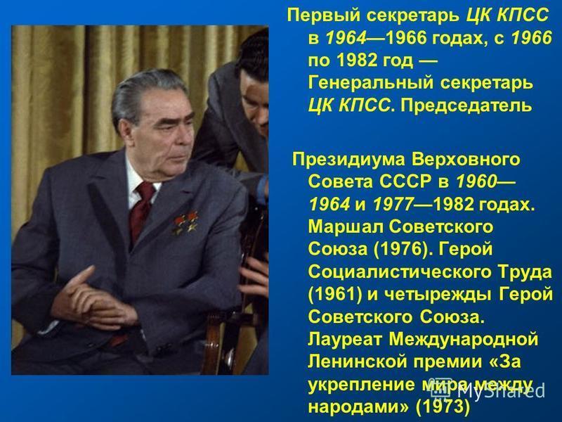 Политика и экономика советского союза в годы «застоя» шпаргалка