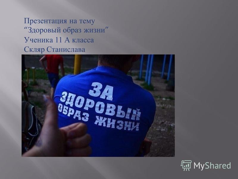 Презентация на тему Здоровый образ жизни Ученика 11 А класса Скляр Станислава