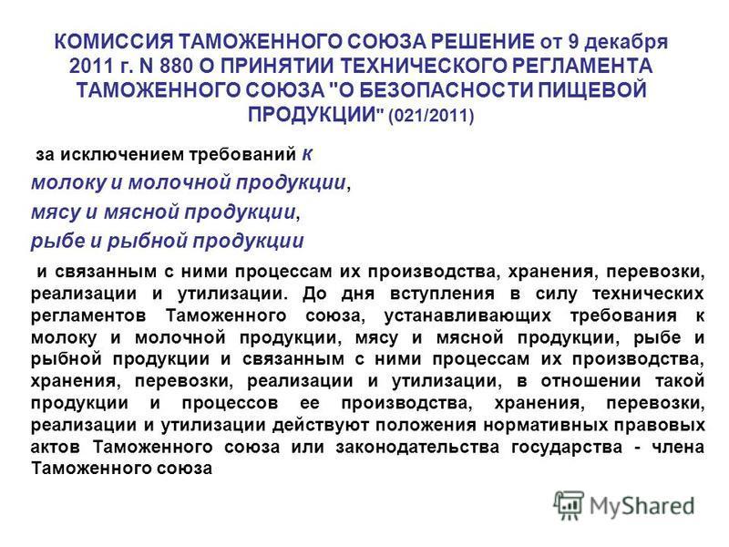 КОМИССИЯ ТАМОЖЕННОГО СОЮЗА РЕШЕНИЕ от 9 декабря 2011 г. N 880 О ПРИНЯТИИ ТЕХНИЧЕСКОГО РЕГЛАМЕНТА ТАМОЖЕННОГО СОЮЗА