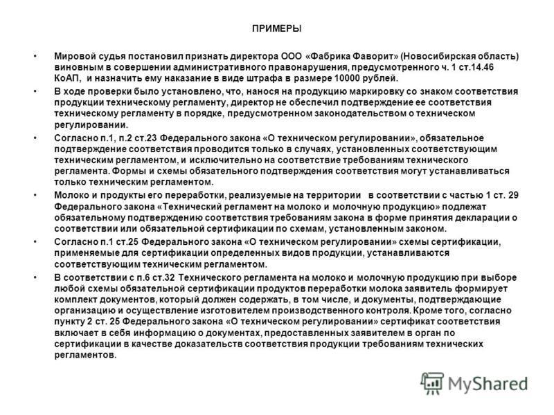 ПРИМЕРЫ Мировой судья постановил признать директора ООО «Фабрика Фаворит» (Новосибирская область) виновным в совершении административного правонарушения, предусмотренного ч. 1 ст.14.46 КоАП, и назначить ему наказание в виде штрафа в размере 10000 руб